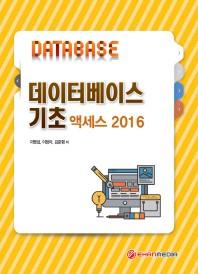 데이터베이스 기초 액세스 2016