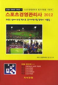 스포츠경영관리사(2012)(스경사 장승규 시리즈 1)