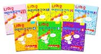 니하오 어린이 중국어 세트(니하오 어린이 중국어 시리즈)(전7권)