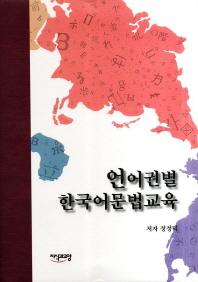 언어권별 한국어 문법교육(양장본 HardCover)