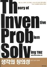 생각의 창의성 TRIZ(트리즈)