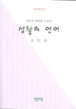성찰의 언어(청송시원의 책 5)