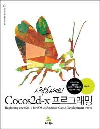 시작하세요 Cocos2d-x 프로그래밍(증보판)(위키북스 게임 개발 시리즈 8)