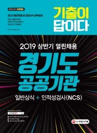 경기도 공공기관 열린채용 일반상식 인적성검사(NCS)(2019 상반기)