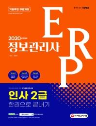 ERP 정보관리사 인사 2급 한권으로 끝내기(2020)