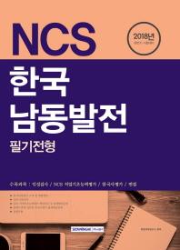 NCS 한국남동발전 필기전형(2018)