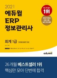 ERP 정보관리사 회계 1급(2021)(에듀윌)