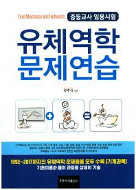 유체역학 문제연습