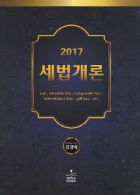 세법개론(2017)