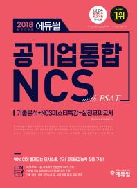 공기업 통합 NCS with PSAT(2018 하반기대비)