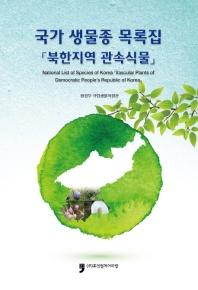 국가생물종목록 (북한지역 관속식물)