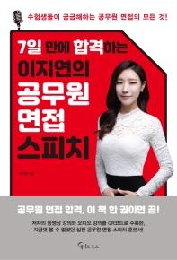 이지연의 공무원 면접 스피치(7일 만에 합격하는)