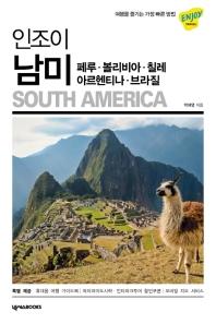 인조이 남미(2020)(개정판)(Enjoy 세계여행 시리즈)