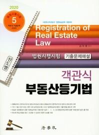 객관식 부동산등기법(2020)(법원시행시험 객관식 기출문제 시리즈 5)