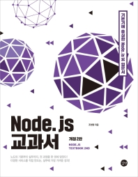Node.js 교과서(2판)