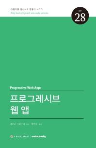 프로그레시브 웹 앱(아름다운 웹사이트 만들기 시리즈 28)