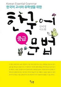 한국어 문법(중급)(한국어 교사와 유학생을 위한)