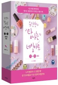 유진샹의 탐나는 네일아트 1+2 컬렉션 세트(양장본 HardCover)(전2권)