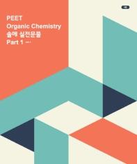 Organic Chemistry 솔메 실전문풀 Part 1(PEET)(4판)