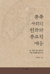 종족 사회의 변화와 종교적 대응