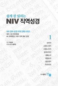 NIV 직역성경(쉽게 잘 읽히는)(NIV 영어 성경 직역 언해 시리즈 1)
