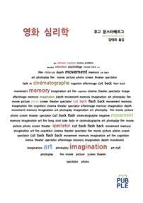 영화 심리학 [양장]