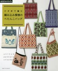 かぎ針で編む編みこみ模樣のぺたんこバッグ