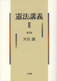 憲法講義 2