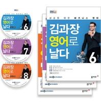 김과장 영어로 날다(6,7,8월호)(2019)(CD3장포함)(전3권)