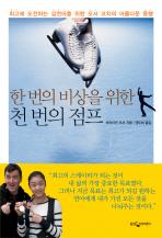 한 번의 비상을 위한 천 번의 점프 : 최고에 도전하는 김연아를 위한 오서 코치의 아름다운 동행