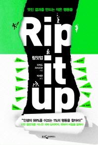 Rip it up(립잇업)
