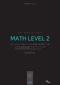 SAT Subject Test Math Level. 2: 이론편(심선생 Math Series)