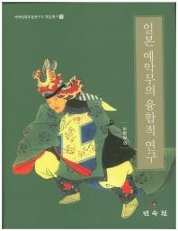 일본 예악무의 융합적 연구(세계민족무용연구소 학술총서 10)(양장본 HardCover)