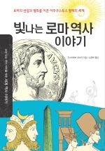 빛나는 로마 역사 이야기