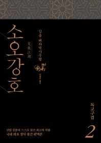 소오강호. 2: 독고구검