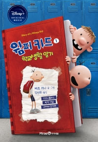 윔피키드. 1: 학교생활 일기(양장본 HardCover)