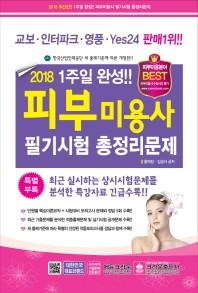 피부미용사 필기시험 총정리문제(2018)(8절)(1주일 완성)(개정판 8판)