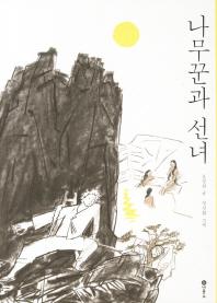 나무꾼과 선녀(비룡소 전래동화 18)(양장본 HardCover)