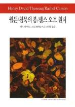 월든 침묵의봄 센스오브원더(2판)(월드북)