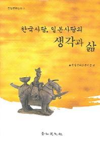 한국사람 일본사람의 생각과 삶(한일문화강좌 3)