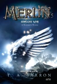 멀린. 5(멀린 사가(Merlin Saga) 시리즈)