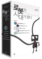 로봇의 시대가 왔다 세트(살림지식총서 로봇시리즈)(전5권)