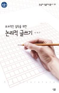 논리적 글쓰기(효과적인 설득을 위한)(큰글자 살림지식총서 151)