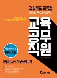 경상북도 교육청 교육공무직원 인성검사 + 직무능력검사(2019)