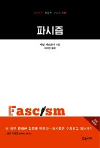파시즘(전면개정판)(교유서가 첫단추 시리즈 9)