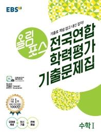 고등 수학1 전국연합 학력평가 기출문제집(2020)(EBS 올림포스)