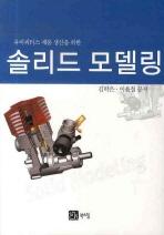 솔리드 모델링(유비쿼터스 제품 생산을 위한)