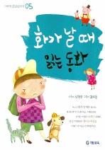 화가 날 때 읽는 동화(어린이 성장 클리닉 5)
