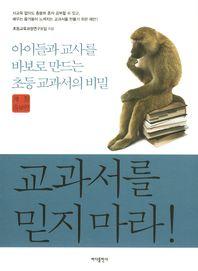 교과서를 믿지 마라 --- 책 위아래옆면 도서관 장서인있슴