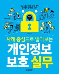 개인정보 보호 실무: 개인정보 보호법 편(사례 중심으로 알아보는)